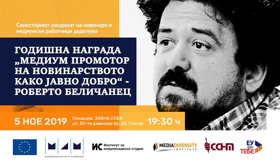 """Çmimi """"Mediumi që promovon gazetarinë si të mirë publike"""" për vitin 2019"""